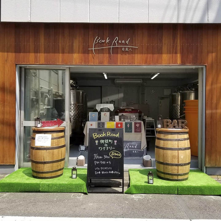 Top Things to do in Tokyo: Wine Tasting at BookRoadd